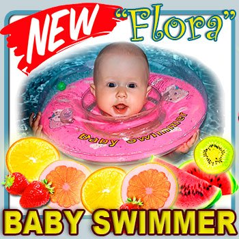 Круги Baby Swimmer