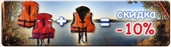 Акция на спасательные жилеты -10%